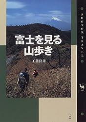 富士を見る山歩き (ショトル・トラベル)
