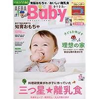 AERA with Baby (アエラ ウィズ ベビー) 2015年 12月号 [雑誌]