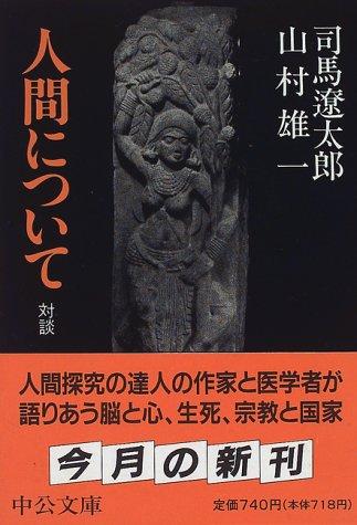人間について (中公文庫)