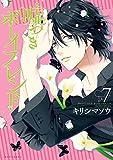 嘘つきボーイフレンド(7) (ARIAコミックス)
