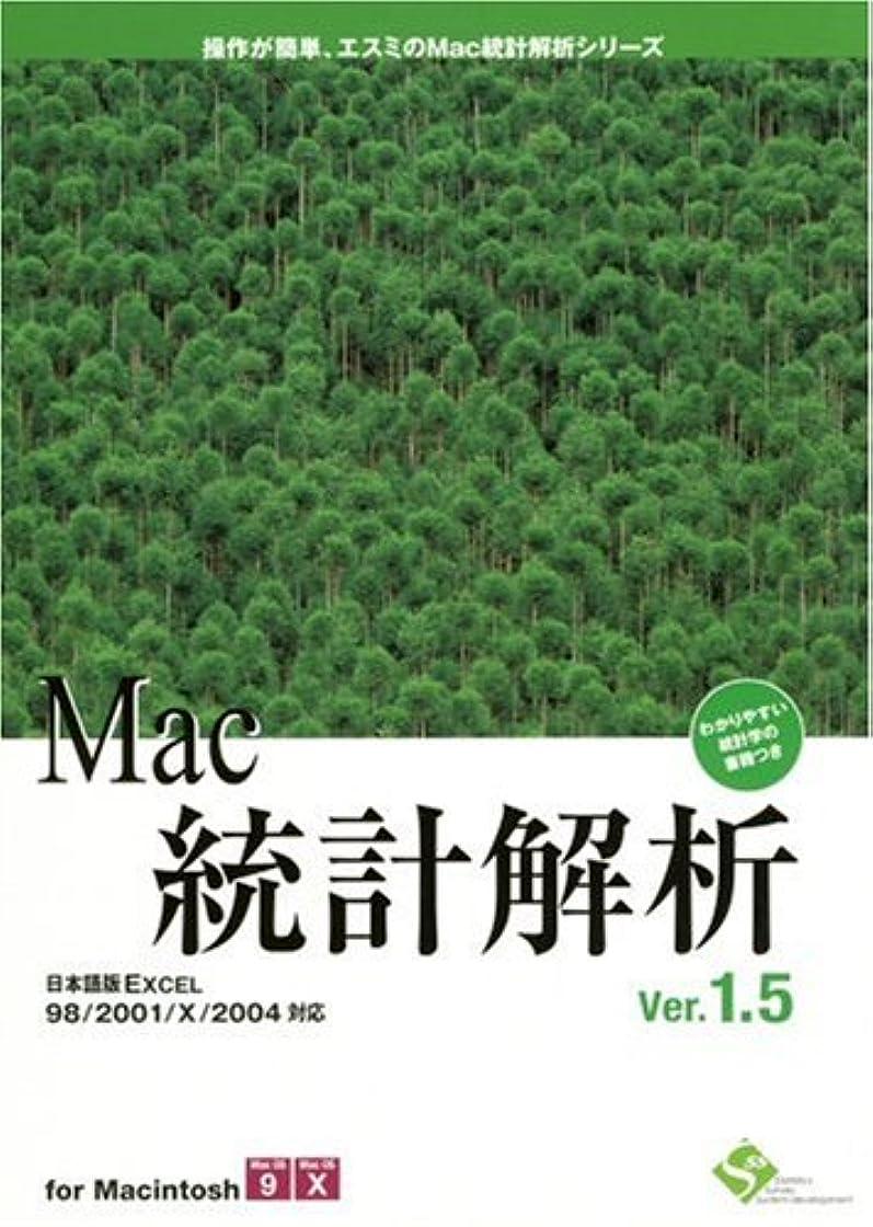 鉱夫言うまでもなく引き出すMac統計解析 Ver.1.5 アカデミック