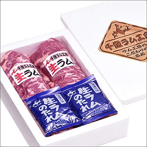 千歳ラム工房 ラム肉 生ラム ジンギスカン 400g たれ付き (肩肉/冷凍) ギフト 羊肉 肉の山本