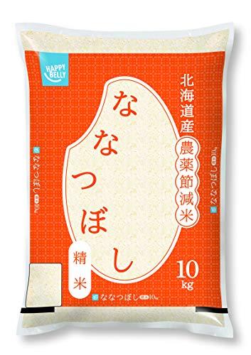 【精米】【Amazonブランド】Happy Belly 北海道産 農薬節減米ななつぼし 10kg
