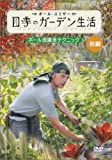 四季のガーデン生活 秋編[DVD]