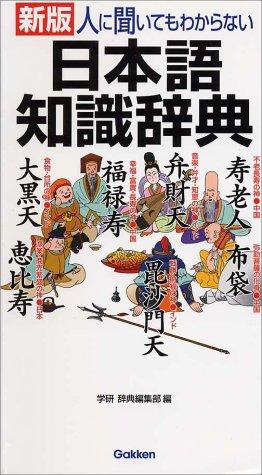 新版 人に聞いてもわからない日本語知識辞典の詳細を見る