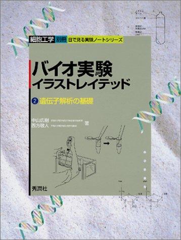 バイオ実験イラストレイテッド〈2〉遺伝子解析の基礎 (目で見る実験ノートシリーズ)