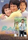 悲しみよ、さようなら パーフェクトBOX Vol.1 [DVD]