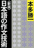 【新版】日本語の作文技術