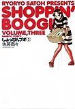 しょっぴんブギ  3 (バンブーコミックス)