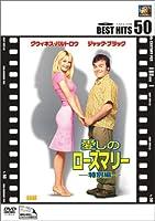 愛しのローズマリー〈特別編〉 [DVD]