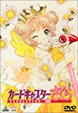 カードキャプターさくら Vol.10 [DVD]