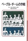 ベーグル・チームの作戦 (岩波少年文庫)