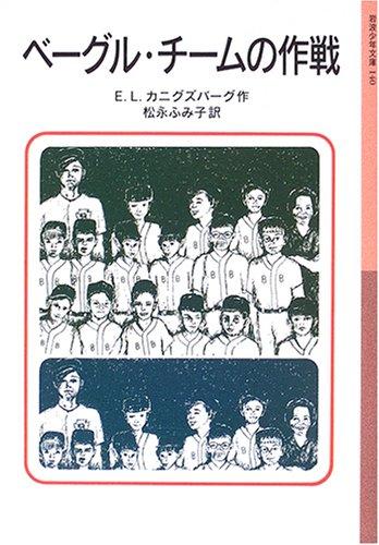ベーグル・チームの作戦 (岩波少年文庫)の詳細を見る