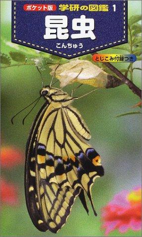 ポケット版 学研の図鑑〈1〉昆虫 (学研の図鑑 (1))の詳細を見る