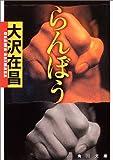 らんぼう (角川文庫)