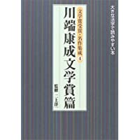 文学賞受賞・名作集成 (4) (大きな活字で読みやすい本)