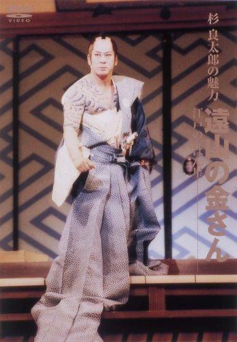 杉良太郎の魅力 遠山の金さん~江戸の一ばん星~ [DVD]