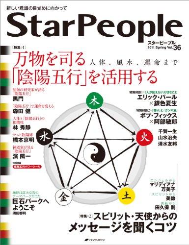 スターピープル—新しい意識の目覚めに向かって Vol.36(StarPeople 2011 Spring)