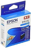 EPSON 純正インクカートリッジ KUI-C シアン(目印:クマノミ)