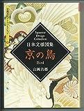 日本文様図集京の鳥 (京都書院アーツコレクション―デザイン (104))