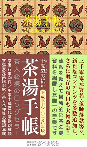 茶湯手帳2018 宮帯出版社 NEOBK-2149657