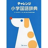 チャレンジ小学国語辞典 カラー版 第2版 ワイド版