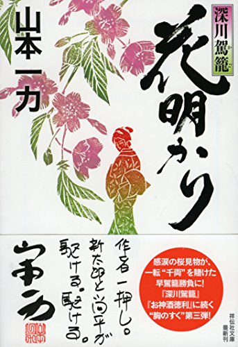 花明かり 深川駕籠 (祥伝社文庫)の詳細を見る
