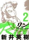 RIN 第2巻