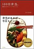 100日弁当。-四季をたのしむ、シンプルレシピ。 画像