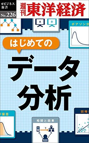 はじめてのデータ分析-週刊東洋経済eビジネス新書No.226