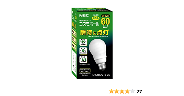 Amazon Nec 電球形蛍光ランプ A形 コスモボール 昼白色 60w相当タイプ 口金e26 Efa15en 12 C5 Nec 白熱 電球