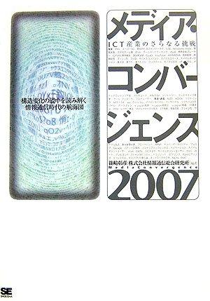 メディア・コンバージェンス2007の詳細を見る