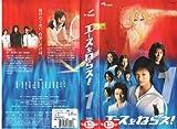 エースをねらえ!(1) [VHS]