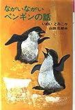 ながいながいペンギンの話 (理論社名作の愛蔵版)