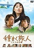 種まく旅人 くにうみの郷[DVD]