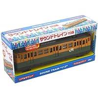 サウンドトレイン 113系 湘南電車