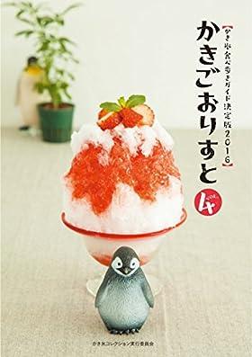 かきごおりすと Vol.4