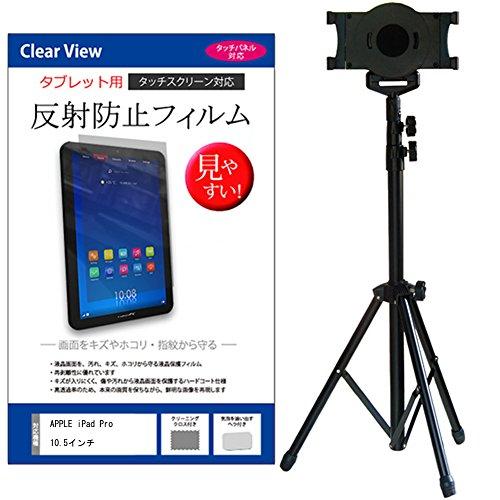 メディアカバーマーケット APPLE iPad Pro 10...
