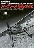 フィーゼラーFi 156シュトルヒ (世界の傑作機No.179)