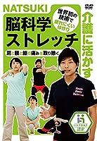 NATSUKIの介護に活かす脳科学ストレッチ [DVD]