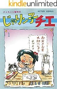 じゃりン子チエ【新訂版】 : 1 (アクションコミックス)