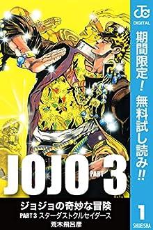 ジョジョの奇妙な冒険 第3部 モノクロ版【期間限定無料】 1 (ジャンプコミック...