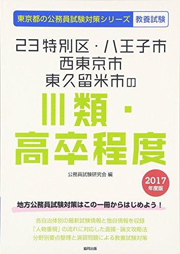 23特別区・八王子市・西東京市・東久留米市の3類・高卒程度 2017年度版 (東京都の公務員試験対策シリーズ)