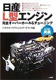 日産L型エンジン 完全オーバーホール&チューニング (Sankaido motor books―4 wheels)