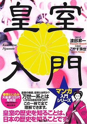皇室入門 (マンガ入門シリーズ)