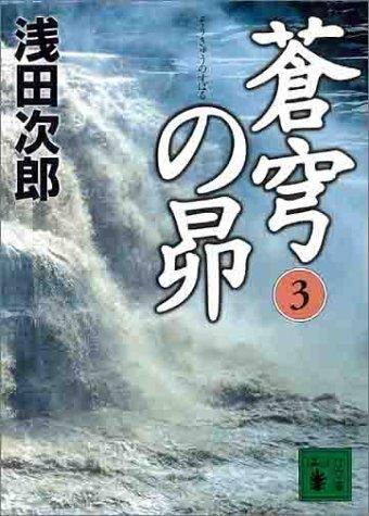 蒼穹の昴(3) (講談社文庫)の詳細を見る