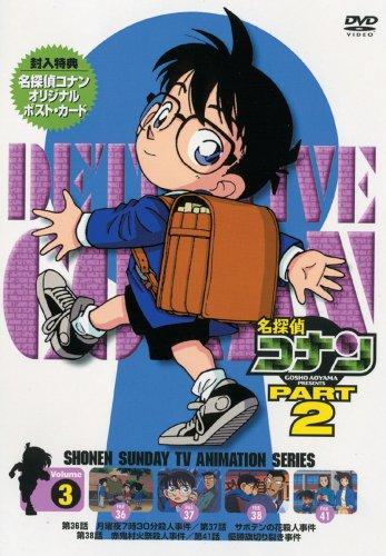 名探偵コナンDVD PART2 vol.3の詳細を見る
