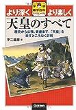 天皇のすべて (学研雑学百科)