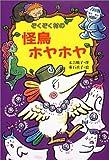 ぞくぞく村の怪鳥ホヤホヤ (ぞくぞく村のおばけシリーズ)