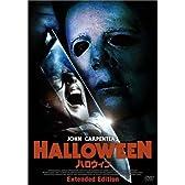 ハロウィン Extended Edition [DVD]